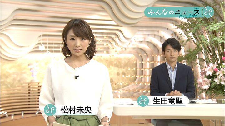matsumura20150801_01.jpg