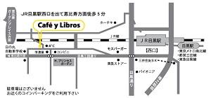 Cafe-Libro-Map.jpg