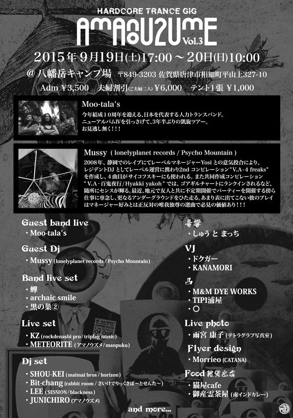 Amanouzme3B.jpg