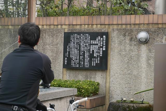 八幡 飛行神社