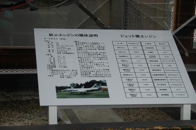 104 飛行神社