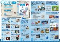 新宿イベント201508
