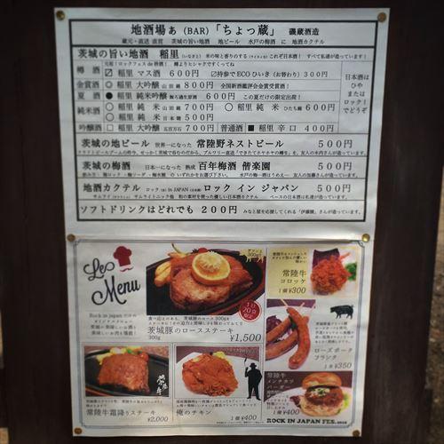ゆうブログケロブログロックインジャパン2015 (4)