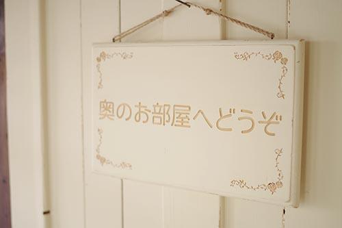 シャビーホワイトの木製看板