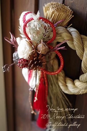 ナチュラルなしめ縄飾りアレンジメント