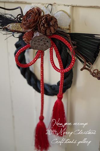木の実のしめ縄飾りアレンジメント