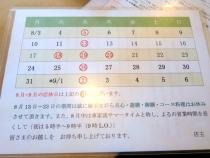 15-8-9 定休日
