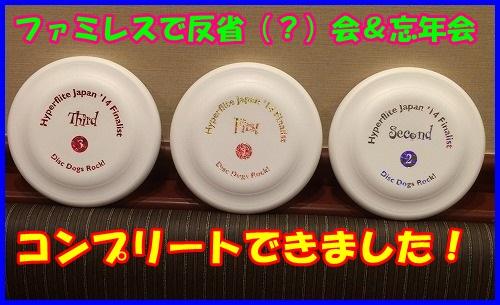 DSC_4790_20150101004341a9b.jpg