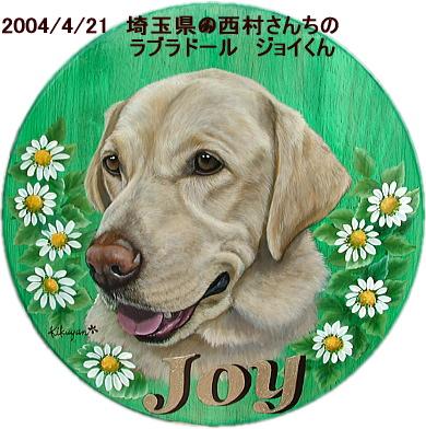 0011joy.jpg