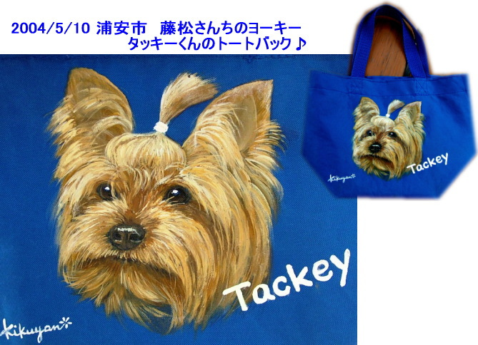 0016tackey1.jpg