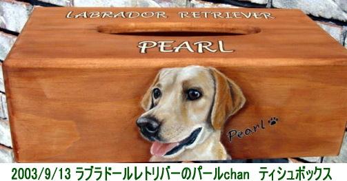 pearl00.jpg