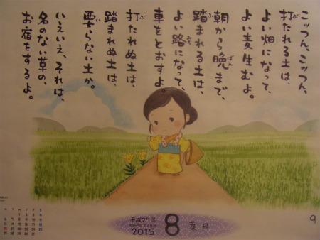 syukusyo-RIMG1368.jpg