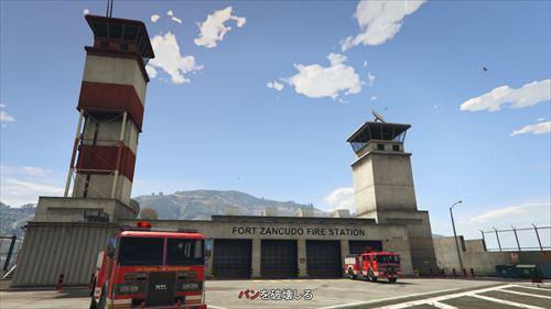 専用の消防署