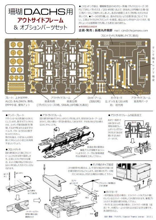 cjm_dachs_eh-parts_ai_xls_cap.jpg