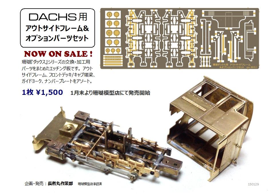 dachs-eh_card150129-b.jpg