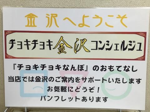 金沢コンシェルジュ1