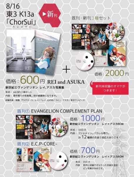 C88おしながき-05r