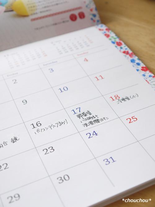 カレンダー 掃除