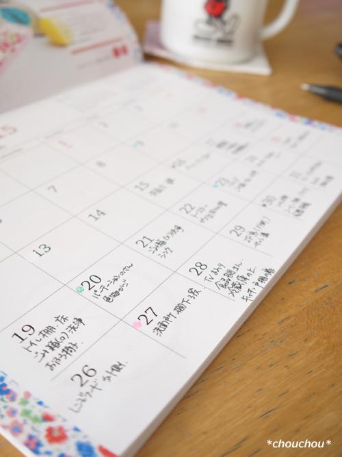 お掃除カレンダー