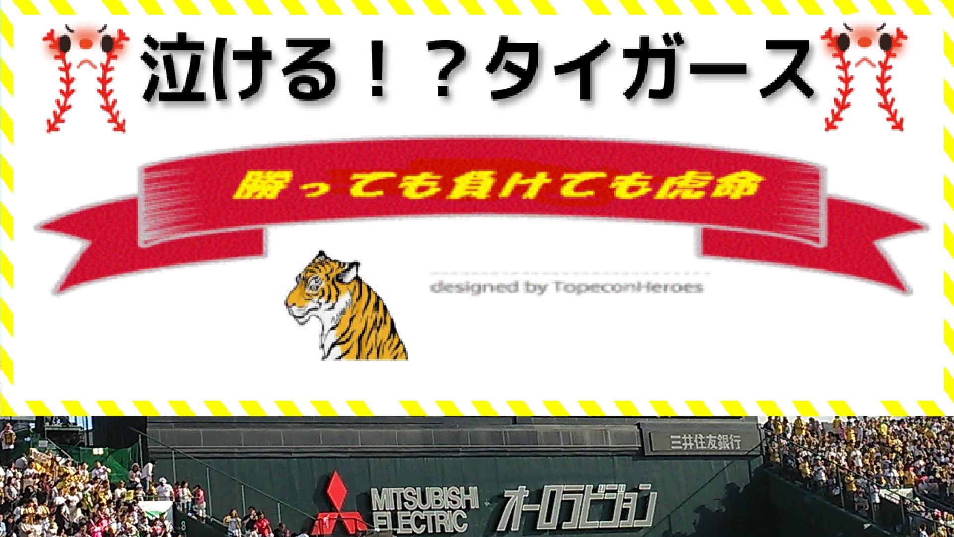 タイガース泣ける