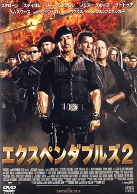 エクスペンダブルズ2:DVDジャケット