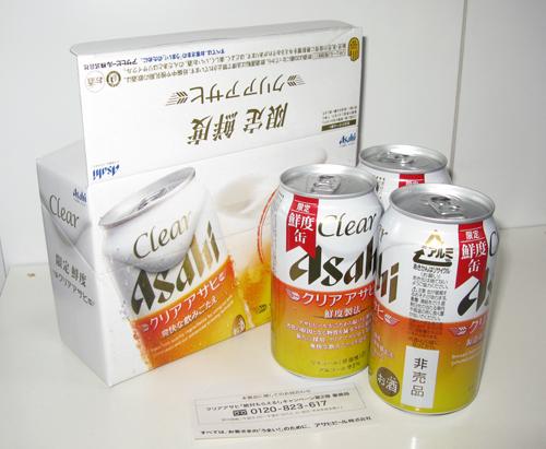 c_asahi.jpg