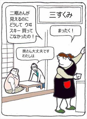 三すくみ①