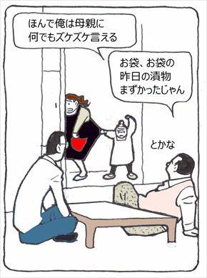 三すくみ③