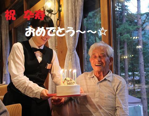 卆寿ケーキ