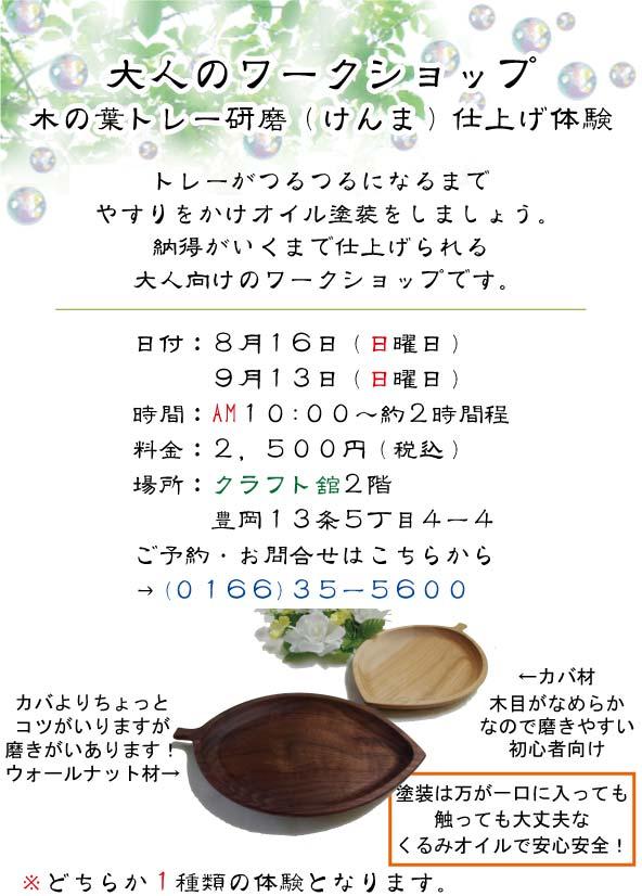 konoha_work.jpg