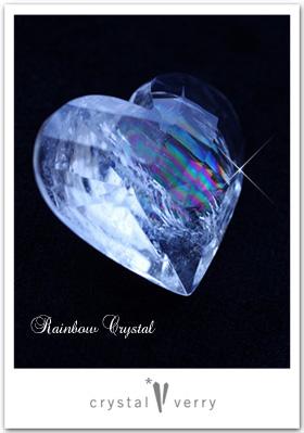 レインボー水晶 ルース ハート