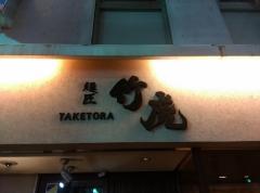 taketora003.jpg