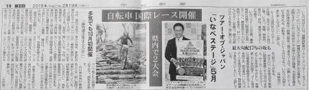 20150219_中日新聞UCI紹介