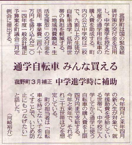 20150227中日三重版