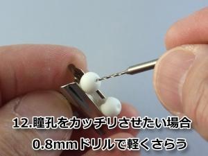 eye_assemble12.jpg
