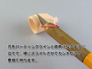 parting_cut.jpg