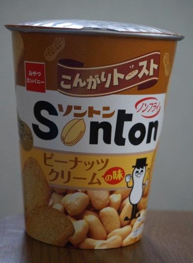ソントンこんがりトースト~ピーナッツクリーム~