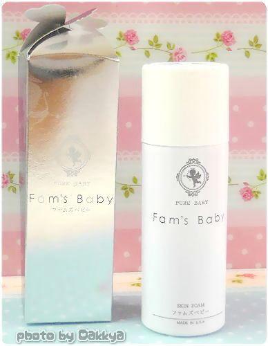 ファムズベビー 赤ちゃんの肌トラブルに