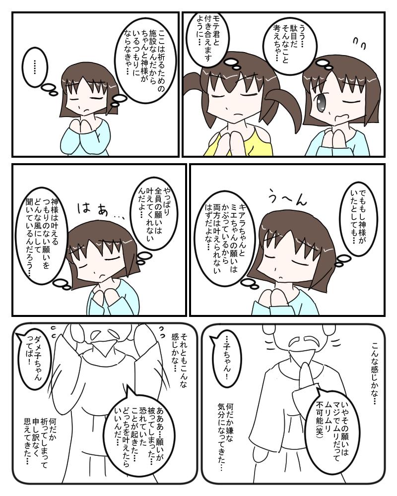 enmusubi3.jpg