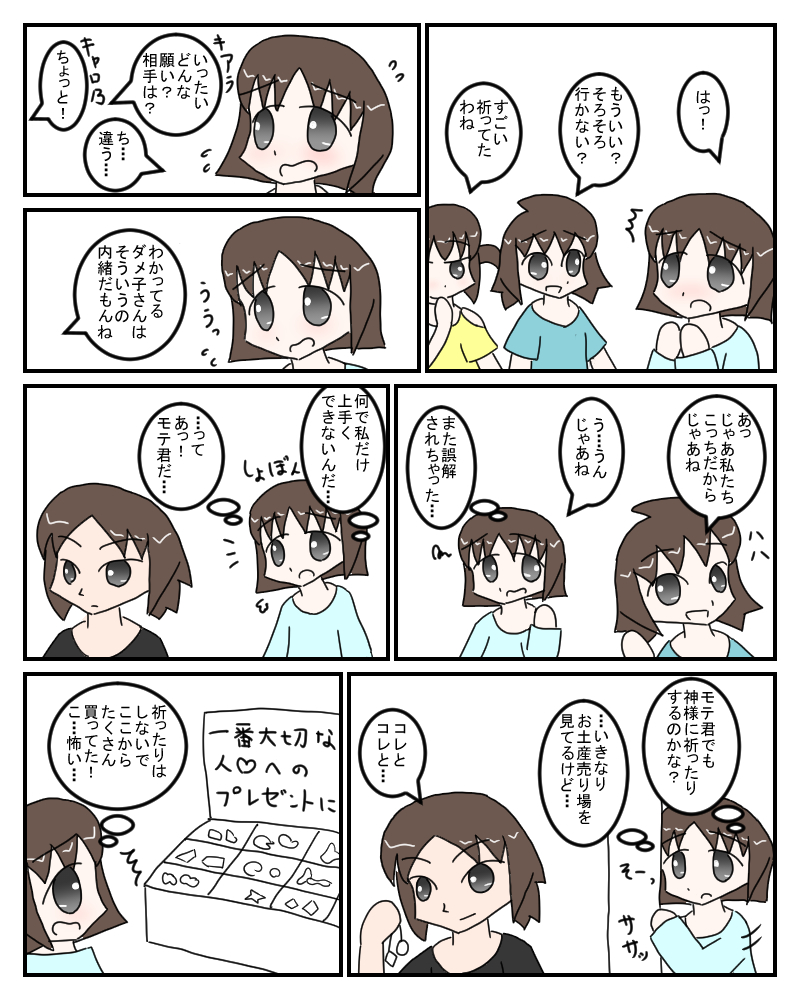 enmusubi4.jpg