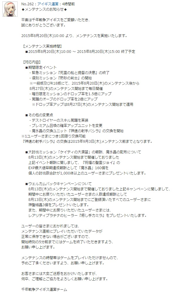 メンテ情報_20150819