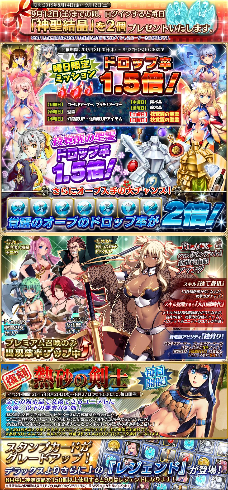 イベント広告_20150820