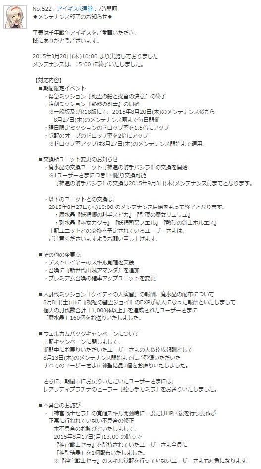 メンテ情報_20150820