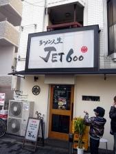 ラーメン人生 JET600001