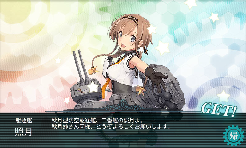 KanColle-150819-20054478.png
