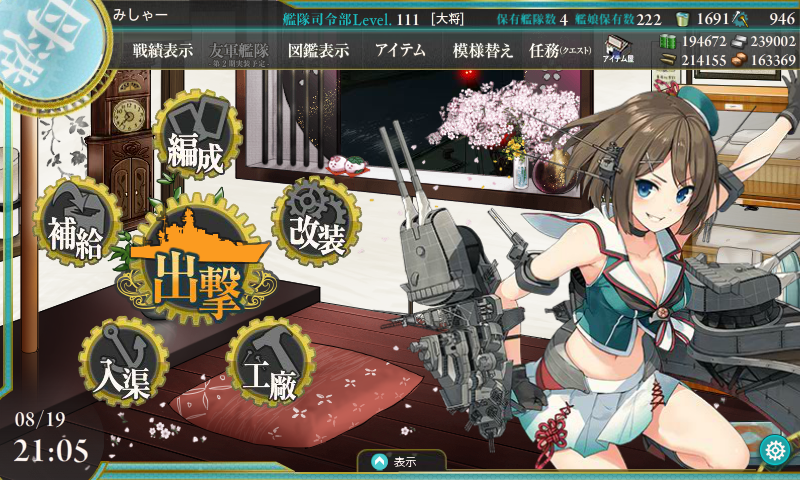 KanColle-150819-21052693.png