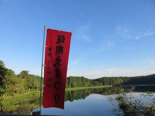 飯縄火祭り