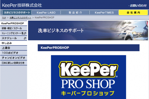 KeePer技研(6036)初値予想とIPO分析