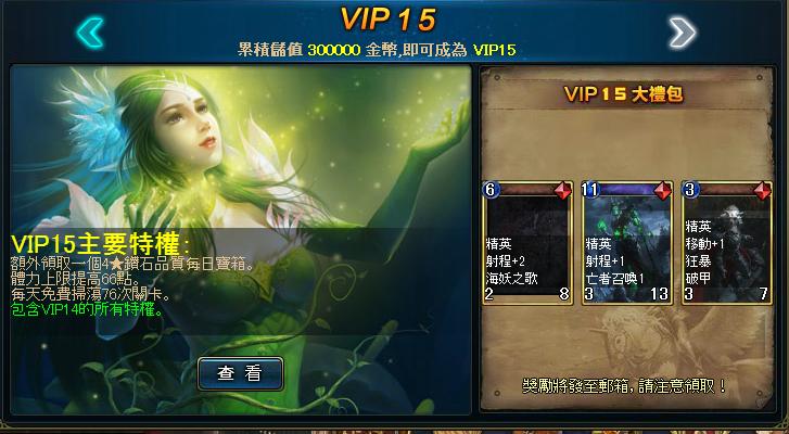 VIP_201508202015142e6.png