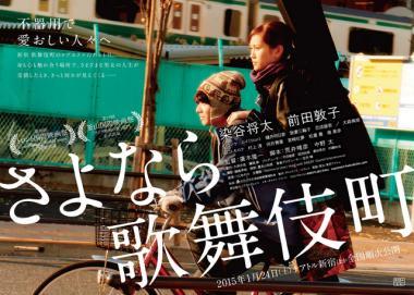 『さよなら歌舞伎町』 主役のふたり染谷将太と前田敦子。ふたりは自転車で歌舞伎町方面へと向かう。